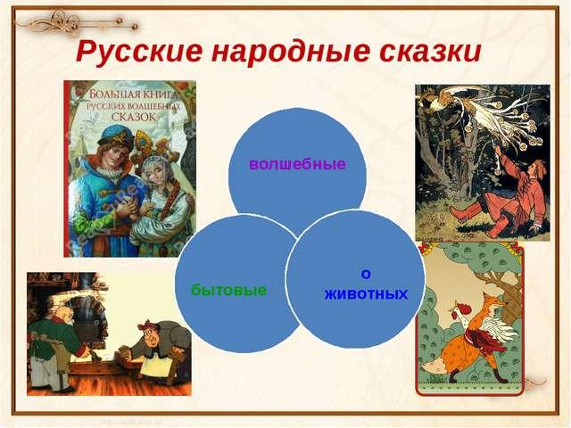 Русские народные сказки волшебные бытовые о животных