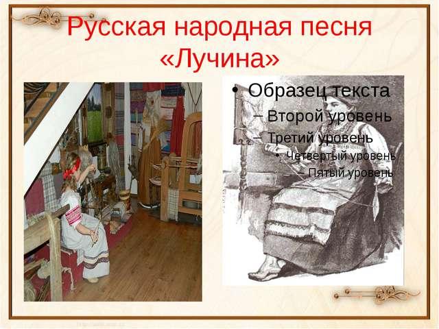 Русская народная песня «Лучина»