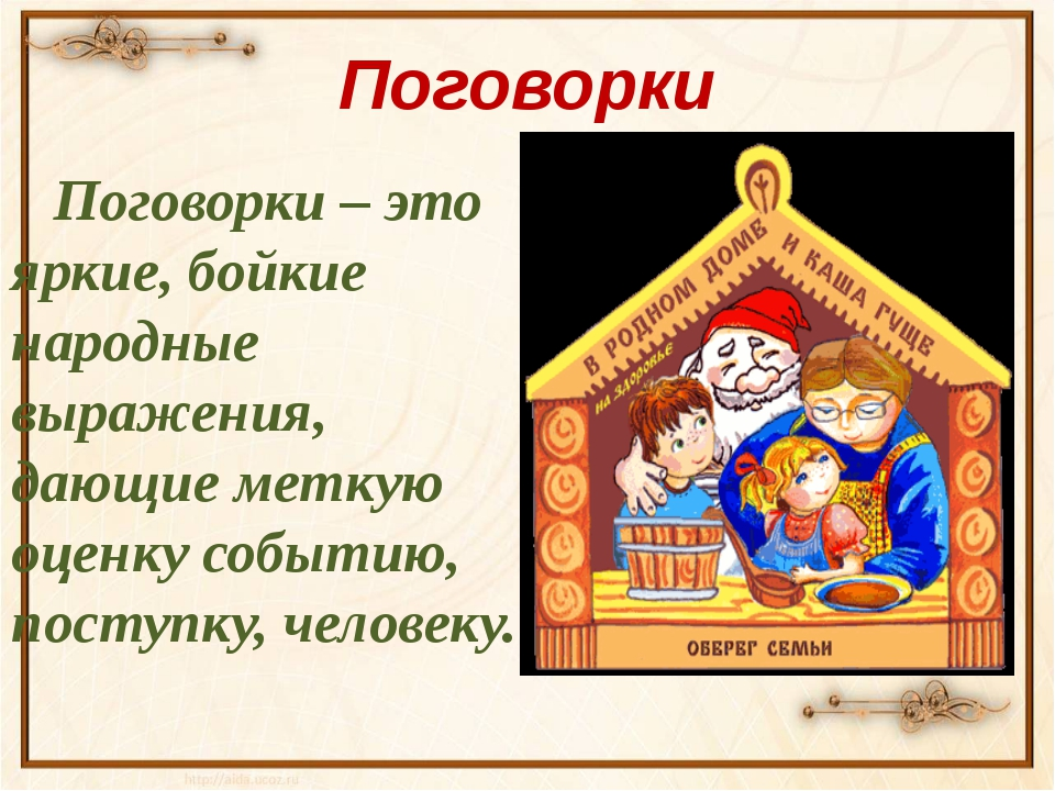 Пословицы о русском языке bebilv