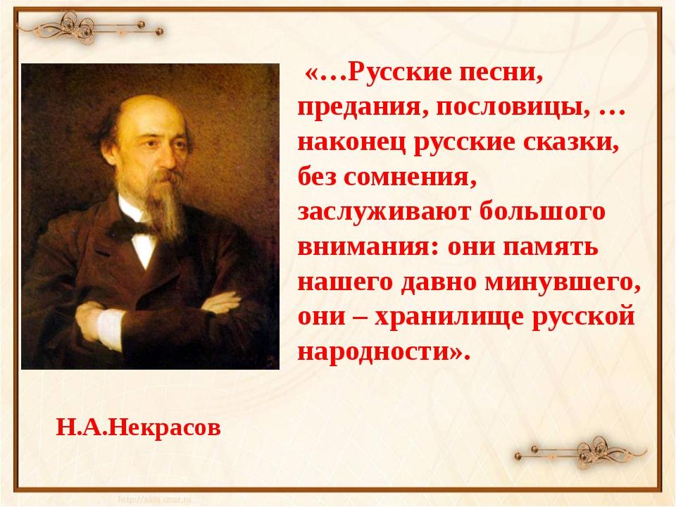 Н.А.Некрасов «…Русские песни, предания, пословицы, …наконец русские сказки,...