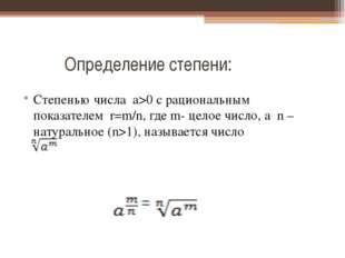 Определение степени: Степенью числа a>0 с рациональным показателем r=m/n, гд