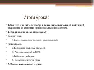 Итоги урока: 1.Д/з: тест + на сайте :www.fipi в банке открытых заданий найти