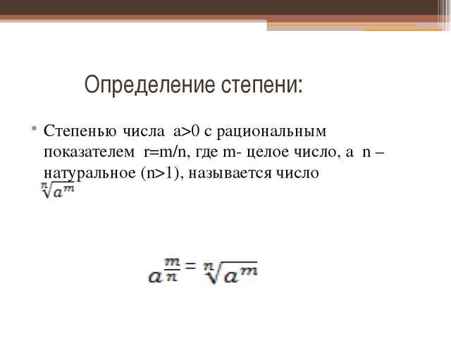Определение степени: Степенью числа a>0 с рациональным показателем r=m/n, гд...
