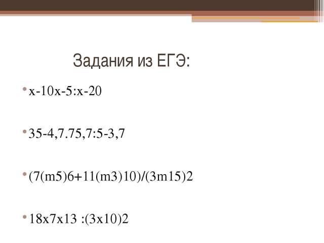 Задания из ЕГЭ: x-10x-5:x-20 35-4,7.75,7:5-3,7 (7(m5)6+11(m3)10)/(3m15)2 18x...