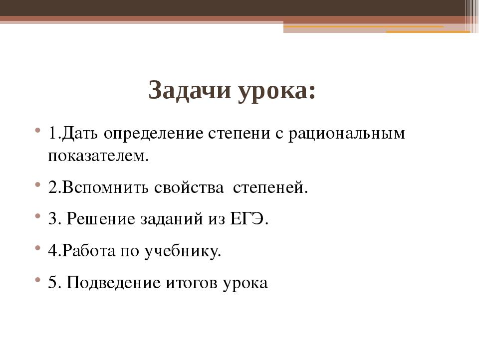 Задачи урока: 1.Дать определение степени с рациональным показателем. 2.Вспом...