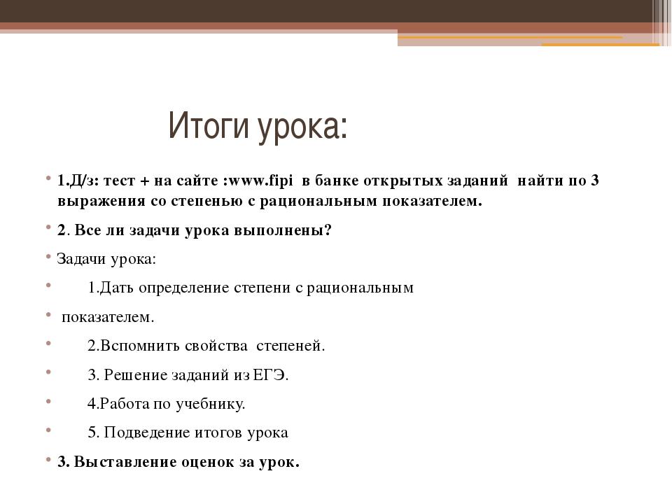 Итоги урока: 1.Д/з: тест + на сайте :www.fipi в банке открытых заданий найти...