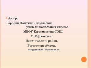 Автор: Горелик Надежда Николаевна, учитель начальных классов МБОУ Ефремовская