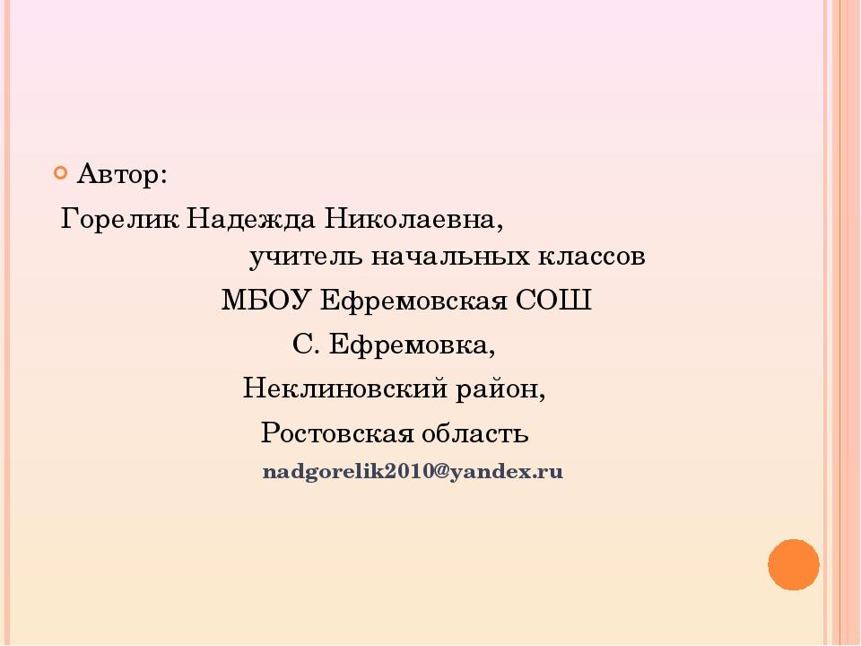Автор: Горелик Надежда Николаевна, учитель начальных классов МБОУ Ефремовская...