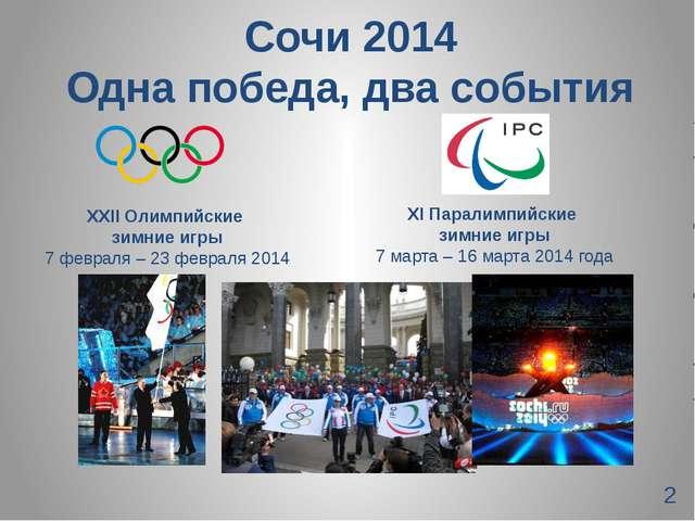 Сочи 2014 Одна победа, два события ХХII Олимпийские зимние игры 7 февраля – 2...