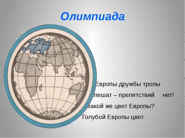 Олимпиада  Из Европы дружбы тропы  К нам спешат – препятствий нет!...