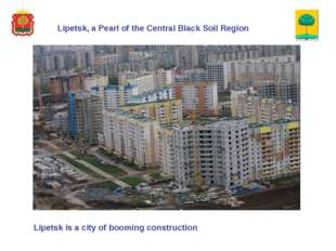 Lipetsk is a city of booming construction Lipetsk, a Pearl of the Central Bla