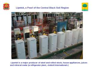 Lipetsk is a major producer of steel and rolled stock, house appliances, jui