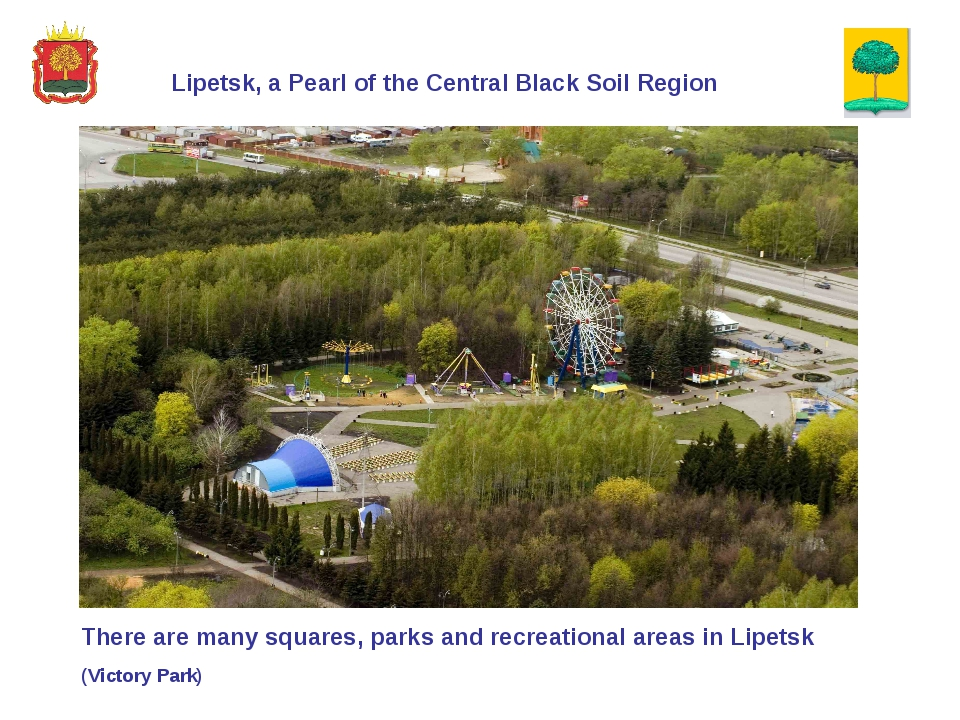 There are many squares, parks and recreational areas in Lipetsk (Victory Park...