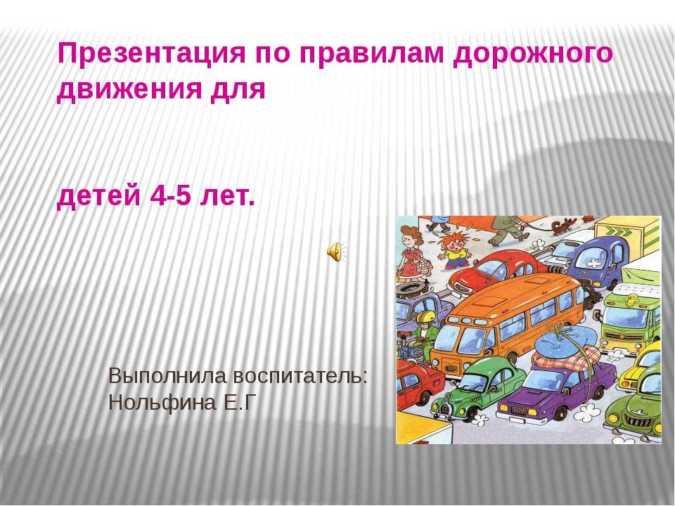 Презентация по правилам дорожного движения для детей 4-5 лет. Выполнила воспи...