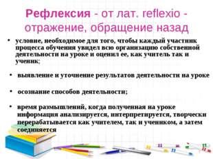 Рефлексия - от лат. reflexio - отражение, обращение назад условие, необходимо