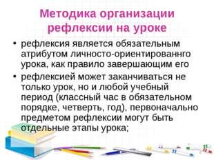 Методика организации рефлексии на уроке рефлексия является обязательным атриб