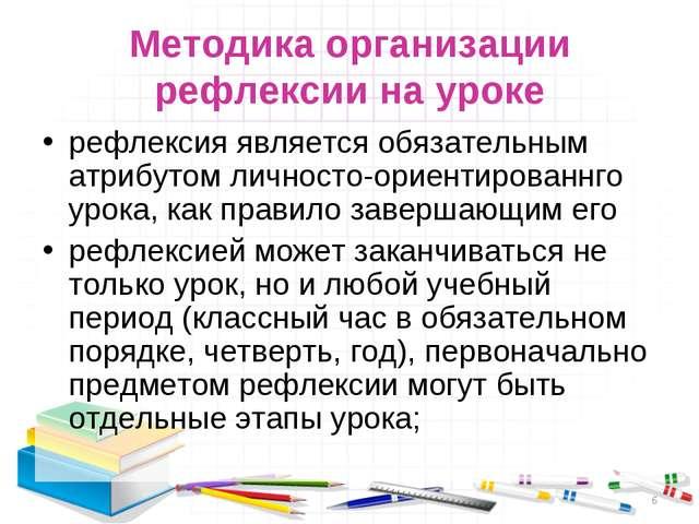 Методика организации рефлексии на уроке рефлексия является обязательным атриб...