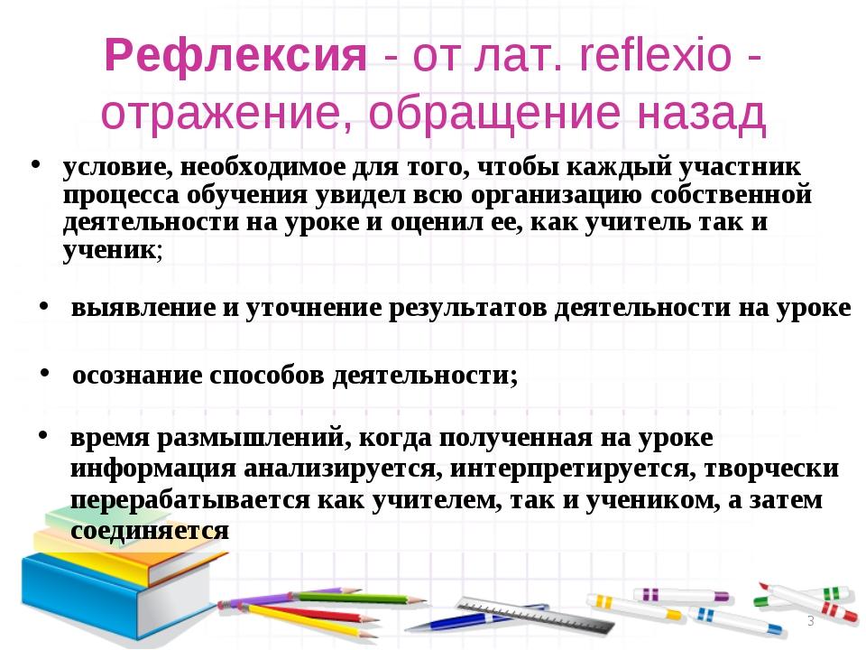 Рефлексия - от лат. reflexio - отражение, обращение назад условие, необходимо...