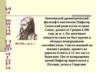 Знаменитый древнегреческий философ и математик Пифагор Самосский родился на о