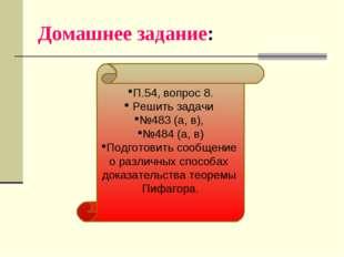 Домашнее задание: П.54, вопрос 8. Решить задачи №483 (а, в), №484 (а, в) Подг
