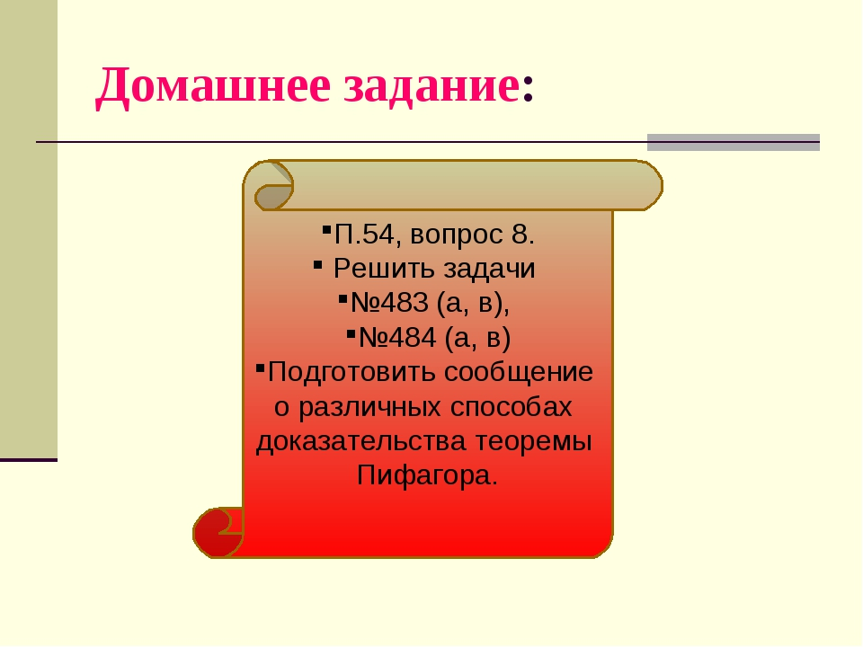 Домашнее задание: П.54, вопрос 8. Решить задачи №483 (а, в), №484 (а, в) Подг...