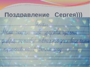 Поздравление Сергея)))