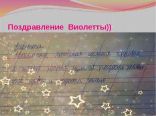 Поздравление Виолетты))