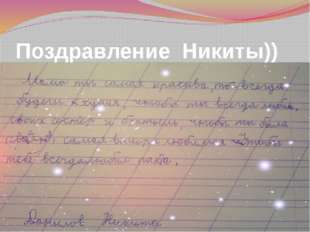 Поздравление Никиты))