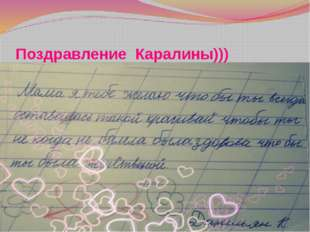 Поздравление Каралины)))