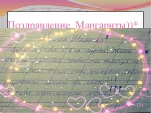 Поздравление Маргариты))*
