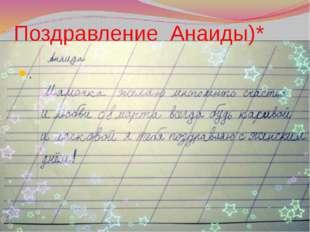 Поздравление Анаиды)* .