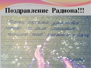 . Поздравление Радиона!!!