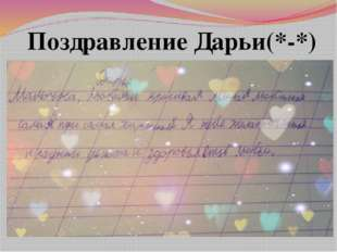 . Поздравление Дарьи(*-*)