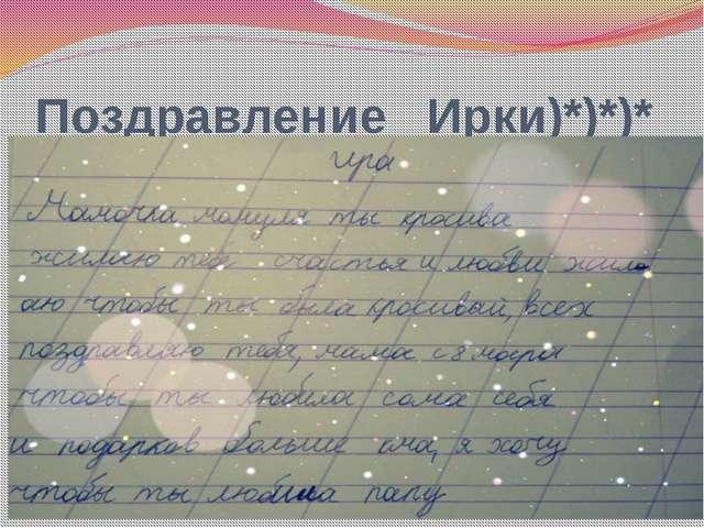 Поздравление Ирки)*)*)*