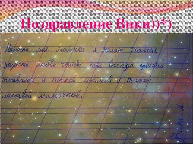 . Поздравление Вики))*)