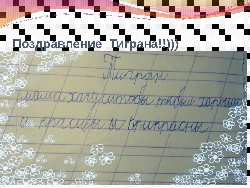 Поздравление Тиграна!!)))