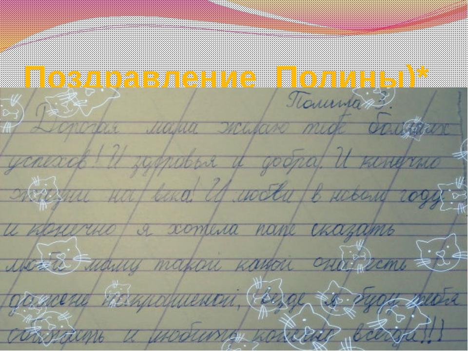 Поздравление Полины)*