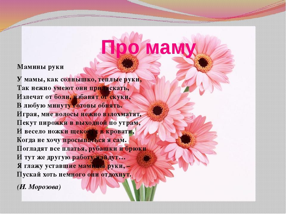 Текст с картинками про маму