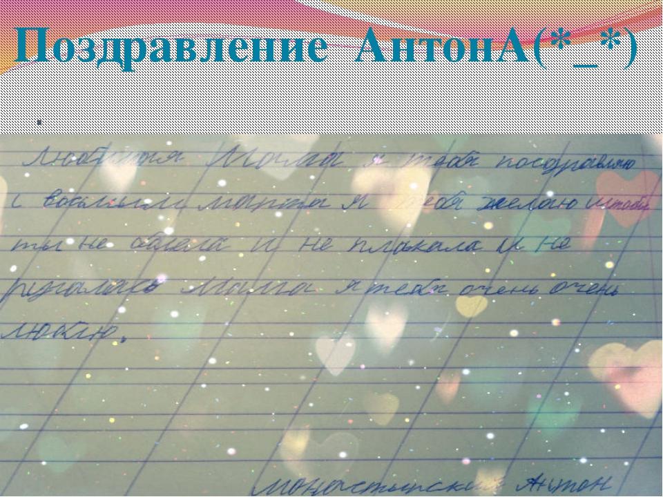 . Поздравление АнтонА(*_*)