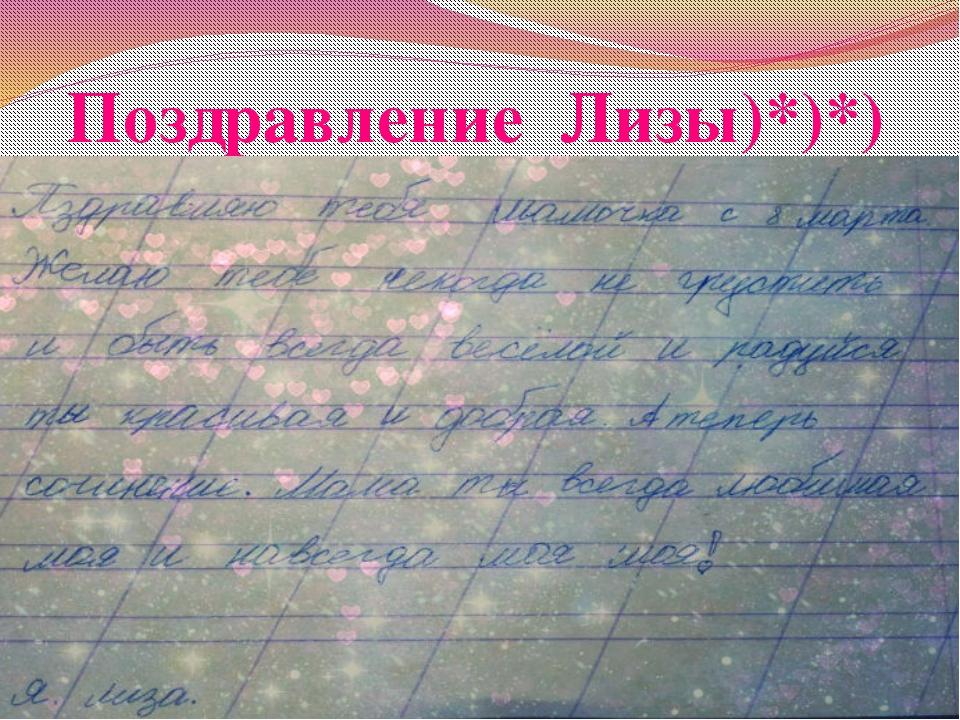 . Поздравление Лизы)*)*)