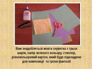Вам знадобляться жовта серветка з трьох шарів, папір зеленого кольору, стипле
