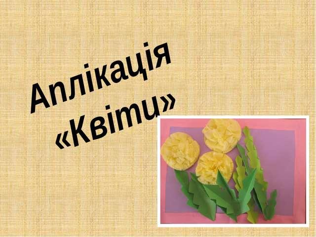 Аплікація «Квіти»