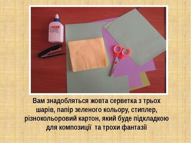 Вам знадобляться жовта серветка з трьох шарів, папір зеленого кольору, стипле...