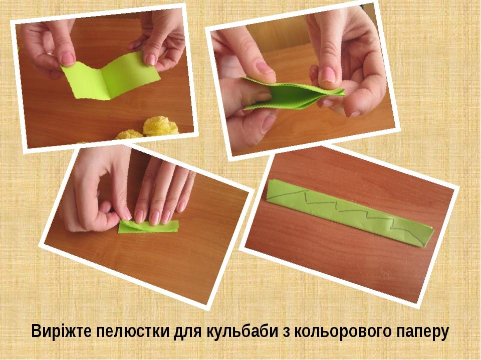 Виріжте пелюстки для кульбаби з кольорового паперу
