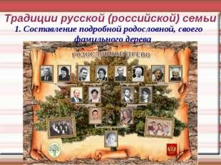 Традиции русской (российской) семьи 1. Составление подробной родословной, сво