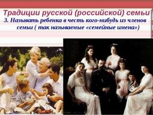 Традиции русской (российской) семьи 3. Называть ребенка в честь кого-нибудь и