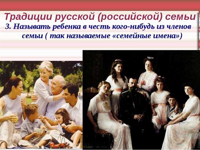 Традиции русской (российской) семьи 3. Называть ребенка в честь кого-нибудь и...