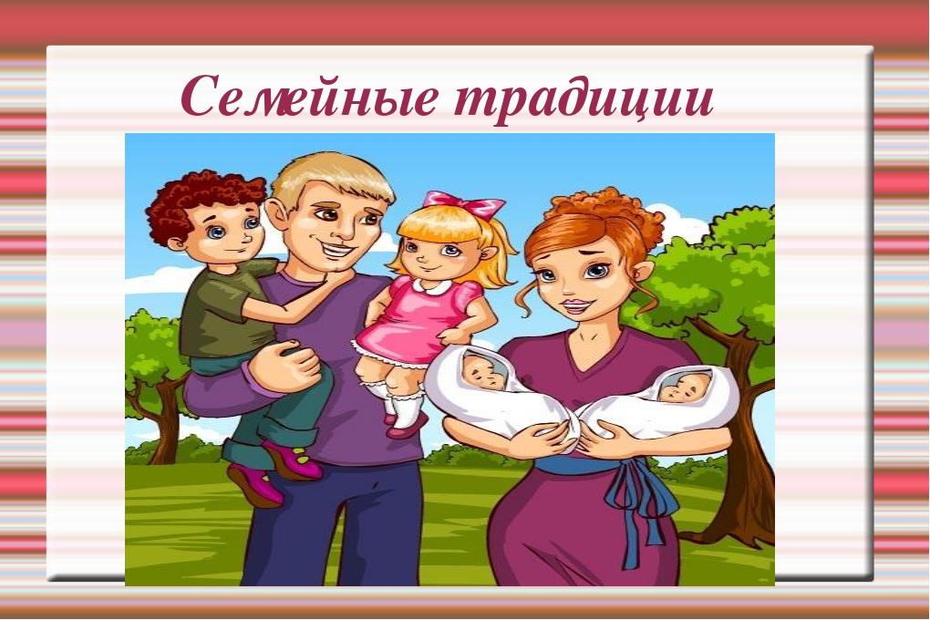 Презентация 1 Класс Семейные Традиции