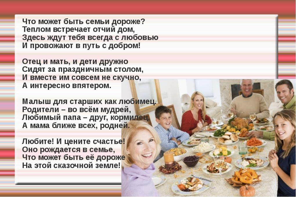 Как сделать праздник для семьи
