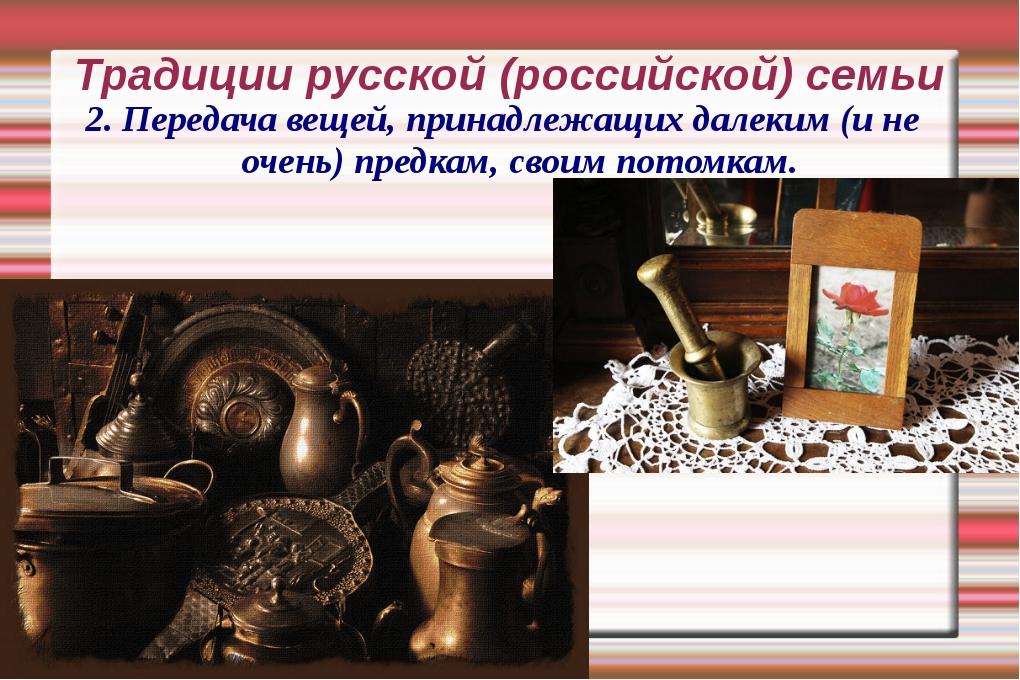Традиции русской (российской) семьи 2. Передача вещей, принадлежащих далеким...